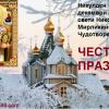 На 6 декември празнуваме деня на Свети Николай Чудотворец, Никулден