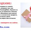 Нова промоция от Flowersinsofia.com