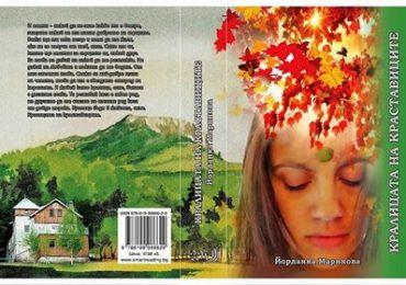 """""""Кралицата на краставиците"""" от Йорданка Маринова – великолепен роман, който горещо ви препоръчваме!"""
