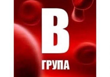 Полезни съвети за хората от кръвна група В, които ще им помогнат да живеят по-дълго, в добра кондиция и емоционална сила