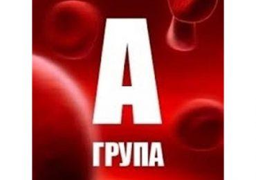 Полезни съвети за хората от кръвна група А, които ще им помогнат да живеят по-дълго, в добра кондиция и емоционална сила
